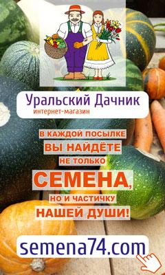 Интернет-магазин Уральский Дачник. Семена овощей и цветов. Луковичные и саженцы